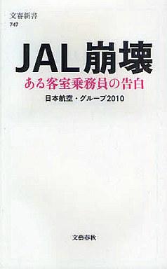 【中古】新書 <<政治・経済・社会>> JAL崩壊-ある客室乗務員の告白 / 日本航空・グループ2010