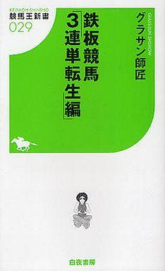【中古】新書 <<趣味・雑学>> 鉄板競馬 3連単転生編 / グラサン師匠