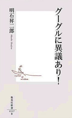 【中古】新書 <<政治・経済・社会>> グーグルに異議あり! / 明石昇二郎