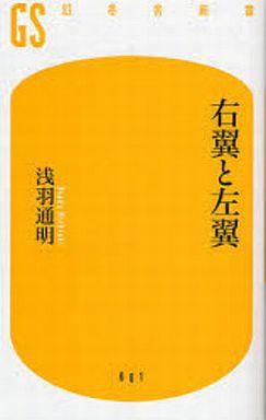 【中古】新書 <<政治・経済・社会>> 右翼と左翼 / 浅羽通明