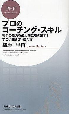 【中古】新書 <<政治・経済・社会>> プロのコーチング・スキル 相手の能力を最 / 播摩早苗