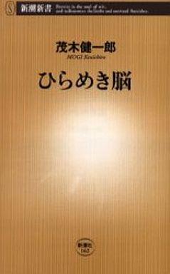 【中古】新書 <<政治・経済・社会>> ひらめき脳 / 茂木健一郎