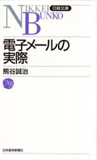 【中古】新書 <<ビジネス>> 電子メールの実際 / 熊谷誠治