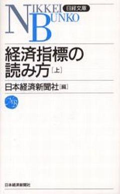 【中古】新書 <<ビジネス>> 経済指標の読み方 上 / 日本経済新聞社