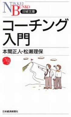 【中古】新書 <<ビジネス>> コーチング入門 / 本間正人