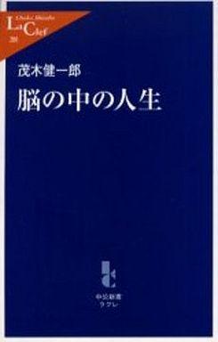 【中古】新書 <<政治・経済・社会>> 脳の中の人生 / 茂木健一郎