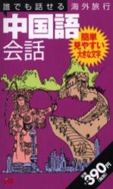 【中古】新書 <<歴史・地理>> 誰でも話せる海外旅行中国語会話 / 海外ガイドブック編集