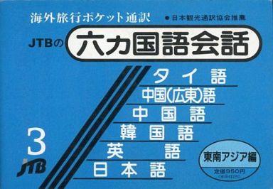Rokkō语言对话3东南亚版