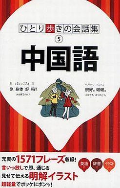 【中古】新書 <<歴史・地理>> 中国語