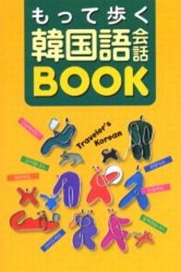 【中古】新書 <<歴史・地理>> もって歩く韓国語会話BOOK / 小林真美