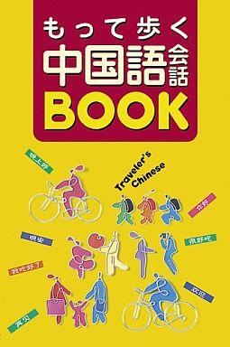 【中古】新書 <<語学>> もって歩く中国語会話BOOK / 呉梅