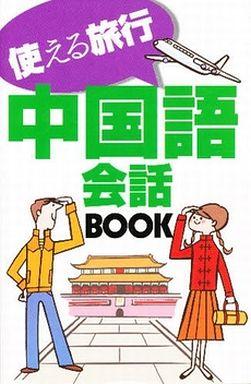 【中古】新書 <<歴史・地理>> 使える旅行 中国語会話BOOK / 呉梅
