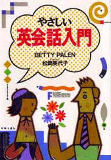 【中古】新書 <<語学>> やさしい英会話入門 / ベティ・ペイレン