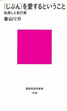【中古】新書 <<政治・経済・社会>> <じぶん>を愛するということ 私探しと自己愛 / 香山リカ