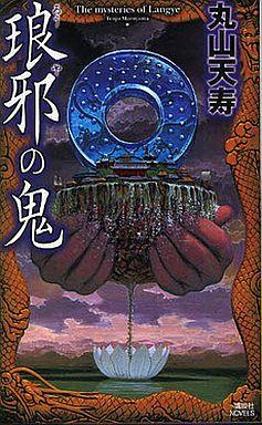 【中古】新書 <<日本文学>> 琅邪の鬼 / 丸山天寿