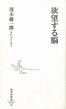 【中古】新書 <<政治・経済・社会>> 欲望する脳 / 茂木健一郎