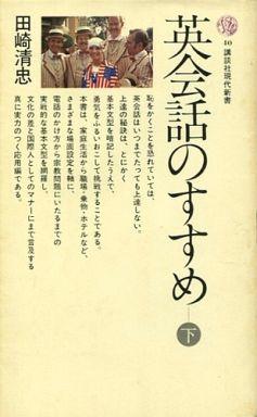 【中古】新書 <<政治・経済・社会>> 英会話のすすめ 下 / 田崎清忠