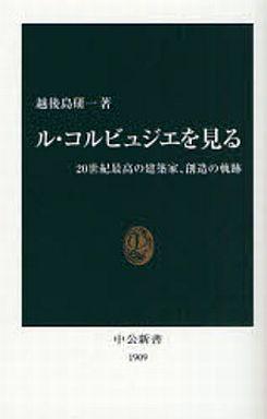 【中古】新書 <<政治・経済・社会>> ル・コルビュジエを見るー20世紀最高の建築家、創造の軌跡 / 越後島研一
