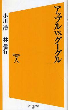 【中古】新書 <<政治・経済・社会>> アップルvs.グーグル / 小川浩