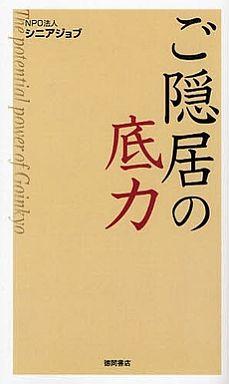 【中古】新書 <<エッセイ・随筆>> ご隠居の底力 / NPO法人シニアジョブ
