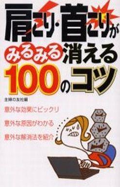 【中古】新書 <<生活・暮らし>> 肩こり・首こりがみるみる消える100のコツ / 主婦の友社