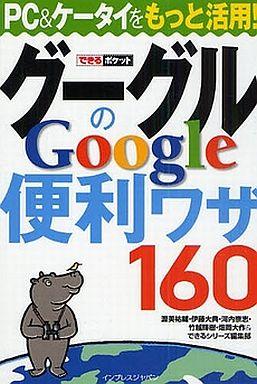 【中古】新書 <<コンピュータ>> グーグルGoogleの便利ワザ160 / 渥美祐輔
