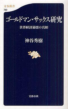 【中古】新書 <<政治・経済・社会>> ゴールドマン・サックス研究 世界経済崩壊 / 神谷秀樹