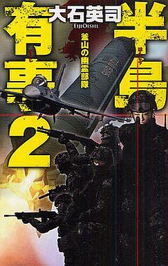 【中古】新書 <<日本文学>> 半島有事 2-釜山の幽霊部隊 / 大石英司