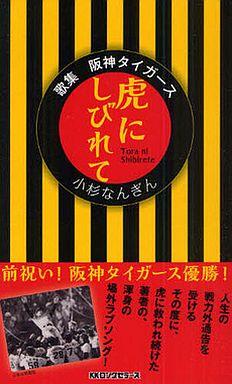 【中古】新書 <<エッセイ・随筆>> 歌集 阪神タイガース 虎にしびれて / 小杉なんぎん