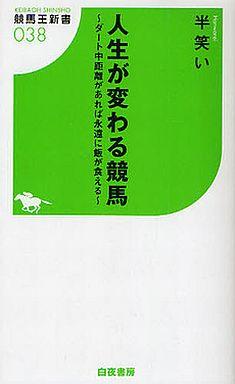 【中古】新書 <<趣味・雑学>> 人生が変わる競馬?ダート中距離があれば永 / 半笑い