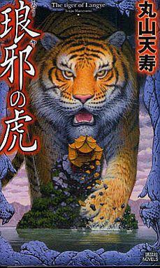 【中古】新書 <<日本文学>> 琅邪の虎 / 丸山天寿
