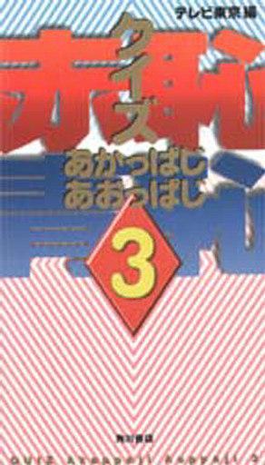 【中古】新書 <<趣味・雑学>> クイズ赤恥青恥(3) / テレビ東京