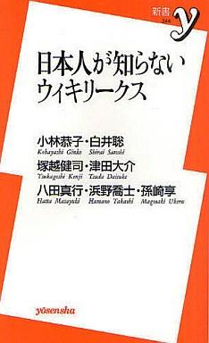 【中古】新書 <<政治・経済・社会>> 日本人が知らないウィキリークス / 小林恭子