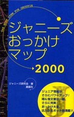 【中古】新書 <<趣味・雑学>> ジャニーズおっかけマップ<2000> / ジャニーズ研究会