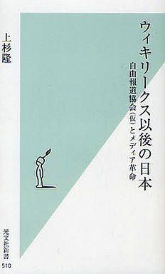 【中古】新書 <<政治・経済・社会>> ウィキリークス以後の日本 / 上杉隆