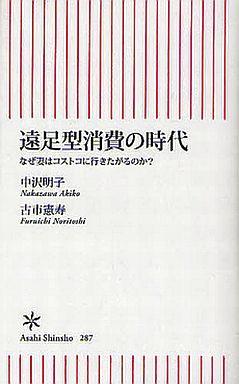 【中古】新書 <<政治・経済・社会>> 遠足型消費の時代 なぜ妻はコストコに行きたがるのか? / 中沢明子