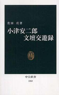 政治・経済・社会>> 小津安二郎...