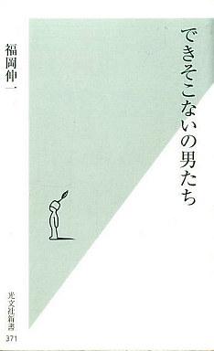 【中古】新書 <<政治・経済・社会>> できそこないの男たち / 福岡伸一