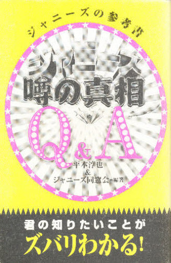 【中古】新書 <<趣味・雑学>> ジャニーズ噂の真相Q&A / 平本淳也/ジャニーズ同窓会