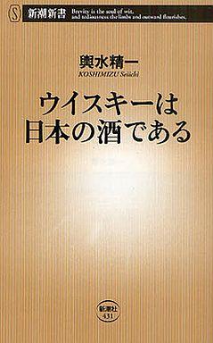 【中古】新書 <<政治・経済・社会>> ウイスキーは日本の酒である / 輿水精一
