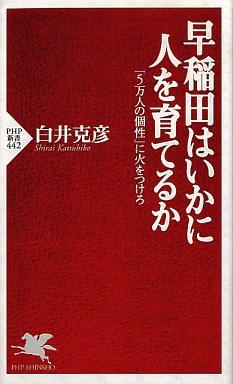 【中古】新書 <<政治・経済・社会>> 早稲田はいかに人を育てるか 「5万人の個 / 白井克彦