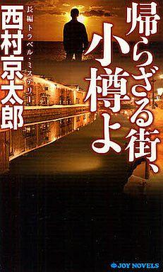 【中古】新書 <<国内ミステリー>> 帰らざる街、小樽よ / 西村京太郎