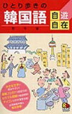 【中古】新書 <<歴史・地理>> ひとり歩きの韓国語 自遊自在 改訂3版 / るるぶ社海外編集局
