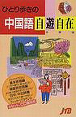 【中古】新書 <<歴史・地理>> ひとり歩きの中国語自遊自在 改訂16版 / るるぶ社海外ガイドブ