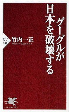 【中古】新書 <<政治・経済・社会>> グーグルが日本を破壊する / 竹内一正