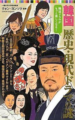 【中古】新書 <<趣味・雑学>> 韓国 歴史・現代ドラマの謎 / クォンヨンソク