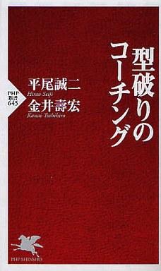 【中古】新書 <<政治・経済・社会>> 型破りのコーチング / 平尾誠二
