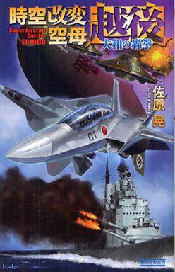 【中古】新書 <<日本文学>> 時空改変空母・越後3 大和の轟拳 / 佐原晃