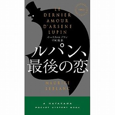 【中古】新書 <<海外文学>> ルパン、最後の恋 / モーリス・ルブラン