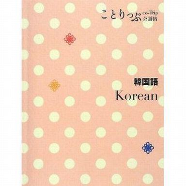 【中古】新書 <<語学>> 韓国語